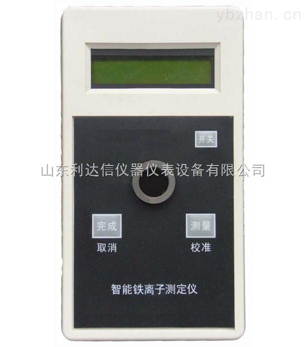 BSH/CM-04-16-便攜式鐵離子測定儀/鐵離子檢測儀/水質鐵離子儀
