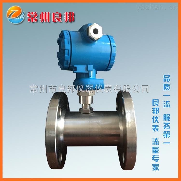LWGY-32-高精度智能液體渦輪流量計優質供應商