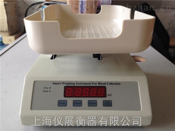 宁夏YLS-12A采血称重仪厂家直销