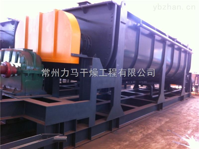 4000Kg/h甲酸钠桨叶干燥机