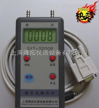 数字式微压计/配带232接口,