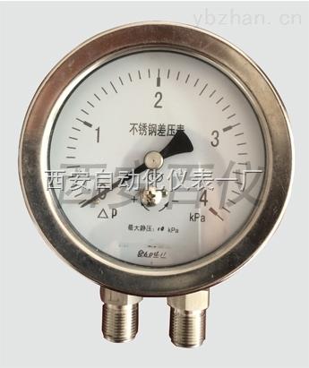 CYW-100B不锈钢差压表