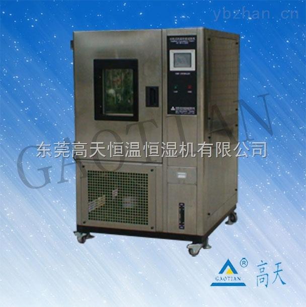 武汉高低温测试箱/高低温循环箱/高低温试验箱