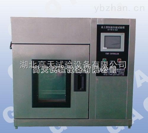GT-THZ-S-64-湖北桌上型恒温恒湿試驗箱