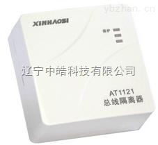 供應遼寧/吉林/黑龍江鑫豪斯/中皓  AT1121 總線隔離器