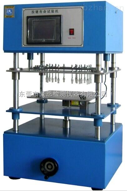 按键寿命测试设备生产厂家