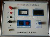 ZDR-40直流电机片间电阻测试仪