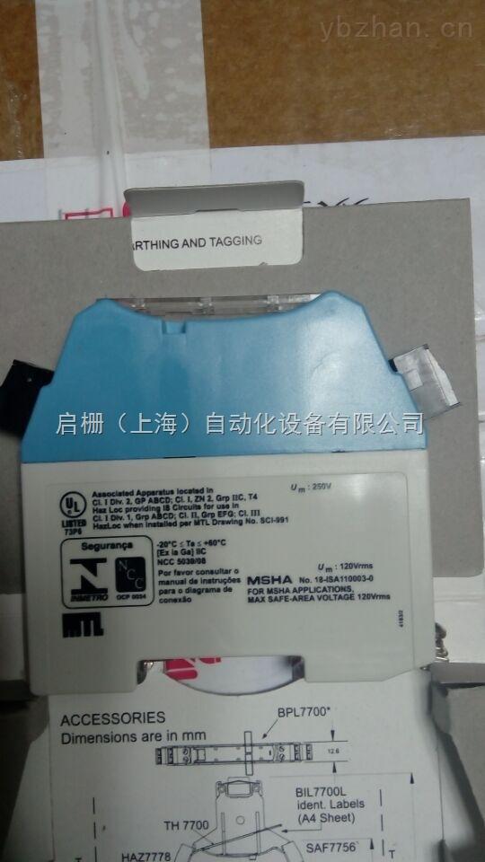 齐纳式安全栅MTL7767+