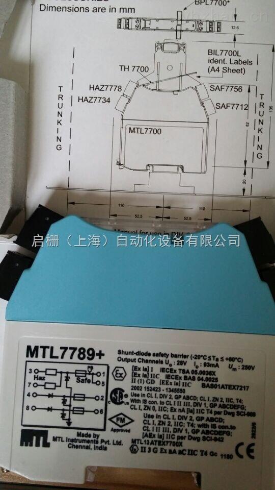 齐纳式安全栅MTL7789+