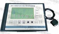 汽车行驶记录仪动态检定装置 山东淄博  淄博微宇电子有限公司研发和生产