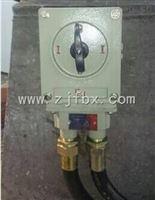 BHZ51-25/3防爆转换开关/防爆组合转换开关