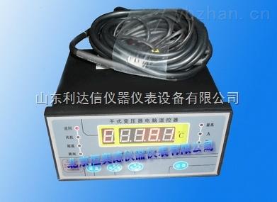 LDX-LD-B10-干式變壓器溫控儀/干式變壓器溫控器