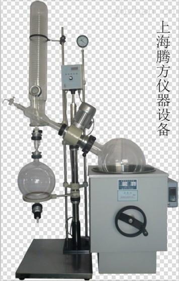 上海腾方旋转蒸发器,旋转蒸发仪