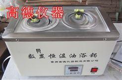 HH-Y2双孔恒温油浴锅
