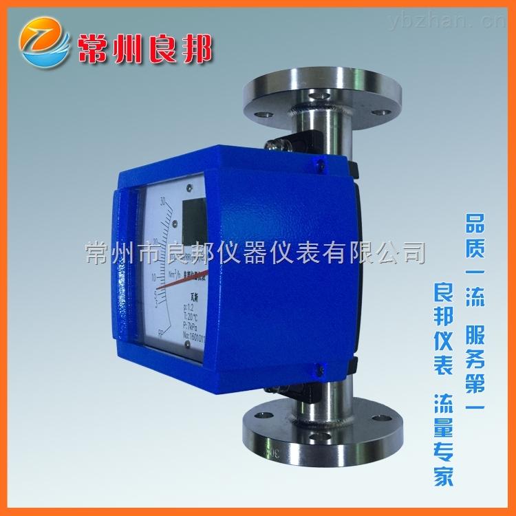 LZZ-15-电远传金属管浮子流量计生产厂家  防腐能力强 测量腐蚀介质