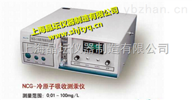 CG-1C型冷原子吸收测汞仪检测仪