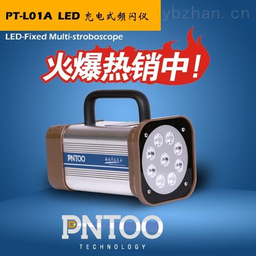 PT-L01A-杭州品拓便携式教学专用LED频闪仪生产厂家