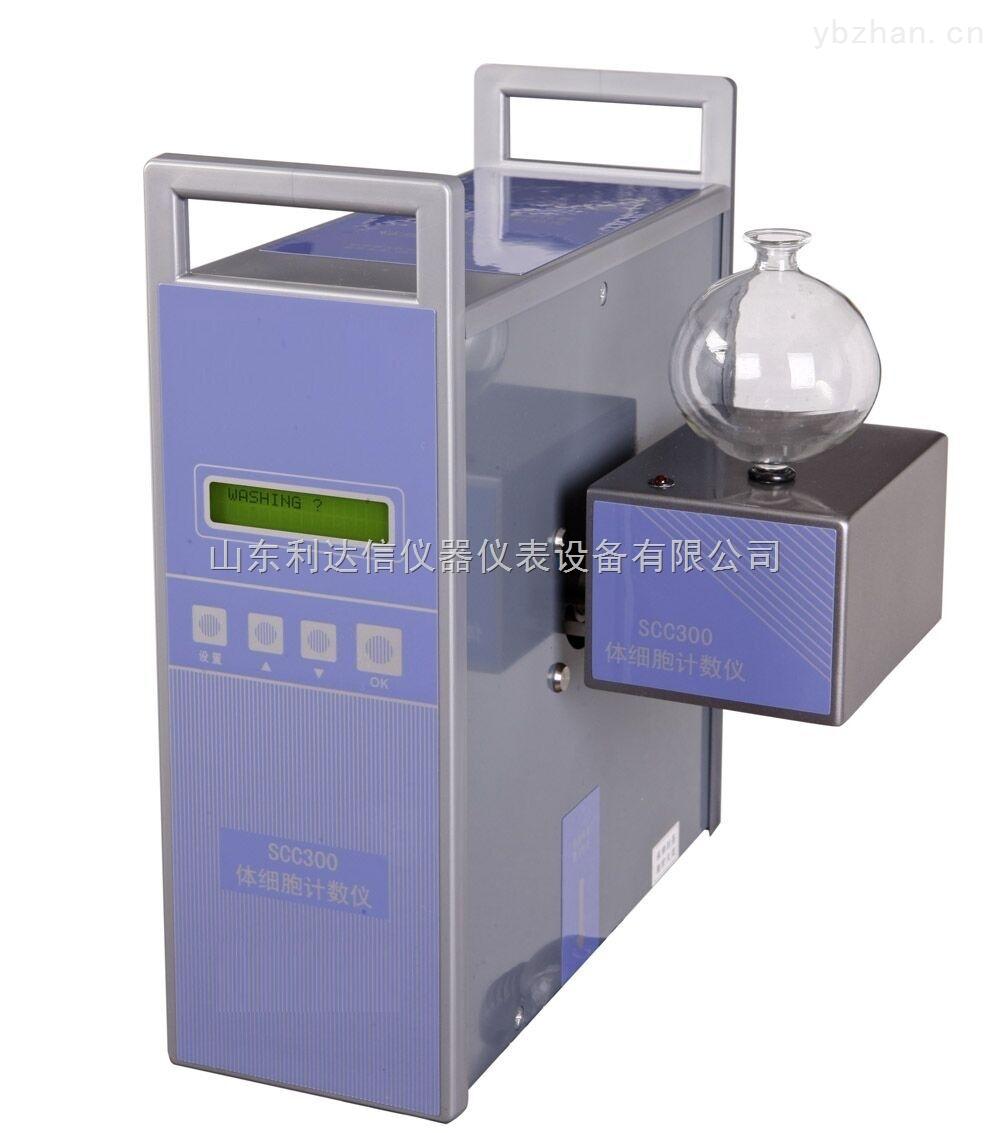 LDX-SCC300-体细胞计数仪/体细胞计数器/牛奶体细胞计数仪