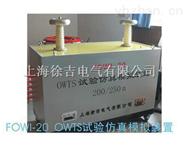 FOWI-20 OWTS试验仿真模拟装置