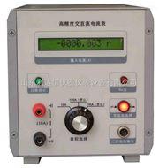 高精度交直流电流表/交直流电流表/电流表