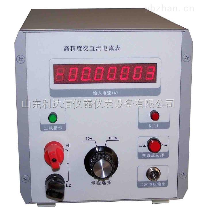 LDX-DLB-1-高精度交直流电流表/交直流电流表