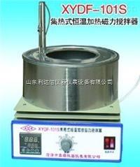 LDX/XYDF-101S-集热式恒温加热磁力搅拌器/加热磁力搅拌器