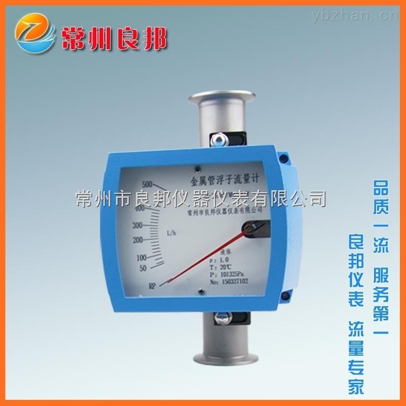 卫生型金属管浮子流量计/先进指针结构