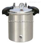 LDX-280S-手提式不銹鋼蒸汽滅菌器/手提式蒸汽滅菌器/滅菌鍋/手提爐/消毒鍋