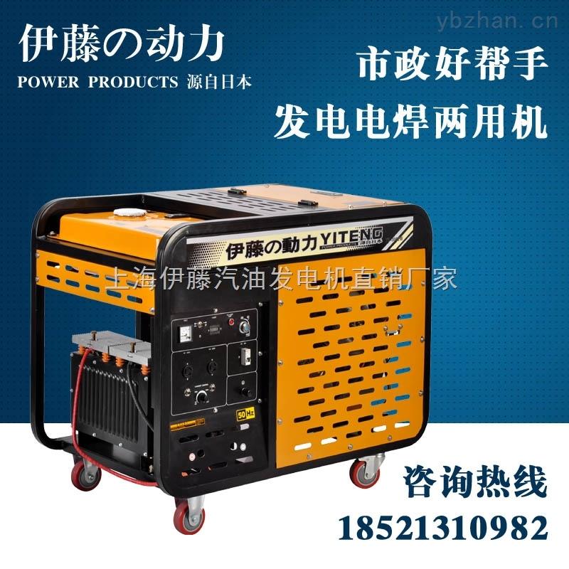 YT300EW伊藤300A柴油发电电焊机