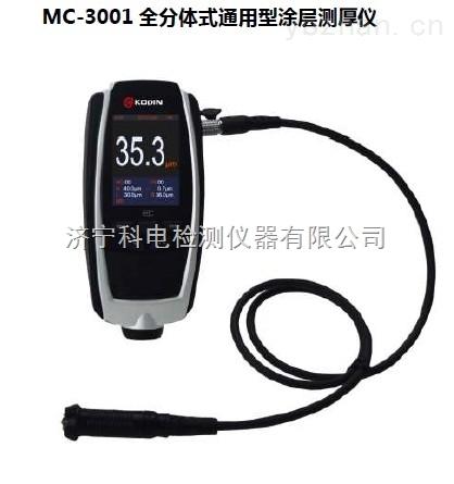 科电仪器MC-3000S F0.5智能款分体涂层测厚仪