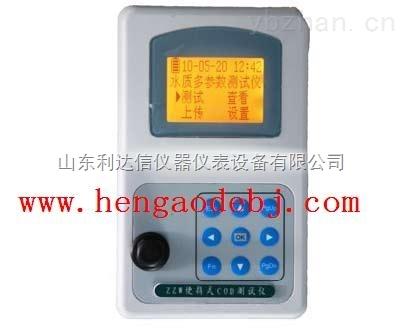 LDX-ZZW-便攜式COD測試儀/便攜式COD檢測儀/COD儀