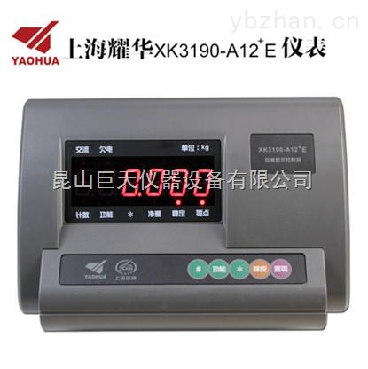 【包郵】XK3190-A12+E稱重顯示器