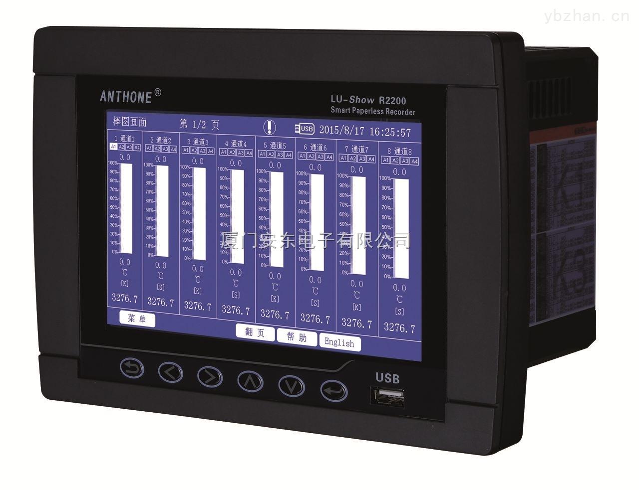 LU-show智能无纸记录仪,液晶显示记录仪,厦门厂家,无纸记录仪价格