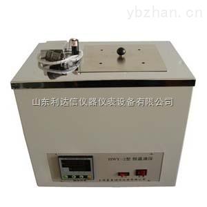 LDX-HCJ1-HWY-2-恒溫油浴