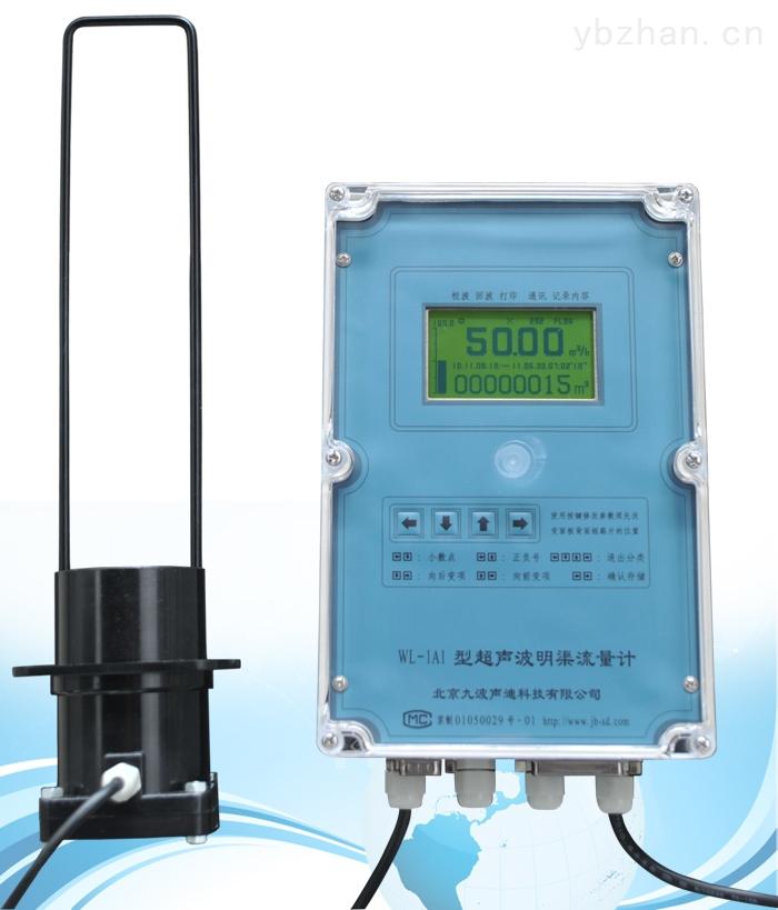 通达仪表厂家代理超声波明渠流量计 九波流量计