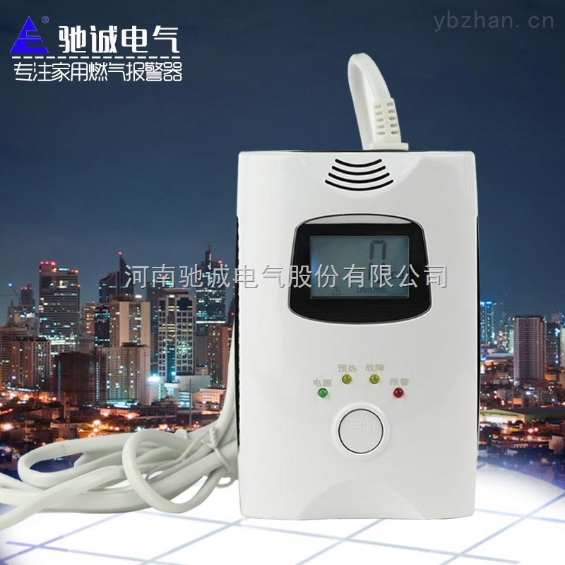 HD1100-家用燃氣報警器廚房天然氣泄露報警器