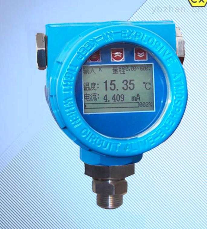 XPZX-240 隔爆型一体化温度变送器