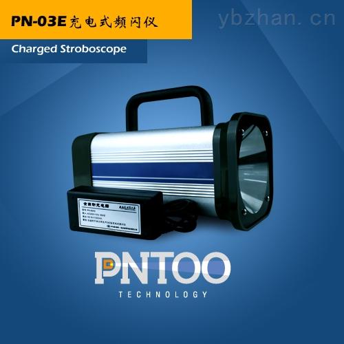 PN-03E-遼寧充電式頻閃儀PN-03E印刷檢測看紙病專用頻閃儀生產廠家