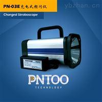 遼寧充電式頻閃儀PN-03E印刷檢測看紙病專用頻閃儀生產廠家