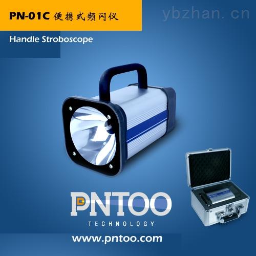PN-01C-遼寧便攜式頻閃儀PN-01C生產廠家