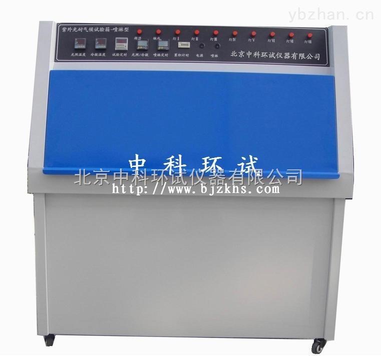 ZN-P紫外光老化试验箱/UV紫外光老化试验箱北京供应商