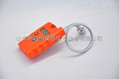 LDX-JA4-T-便攜式氣體報警器/便攜式二氯乙烷測定儀/便攜式二氯乙烷檢測儀