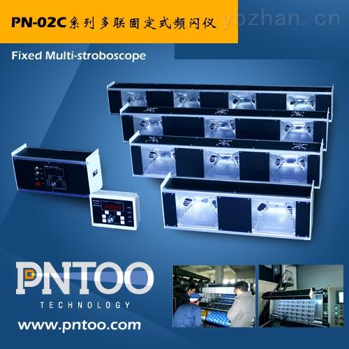 PN-02C-吉林印刷、分切、复卷配套检测品拓固定式频闪仪生产厂家