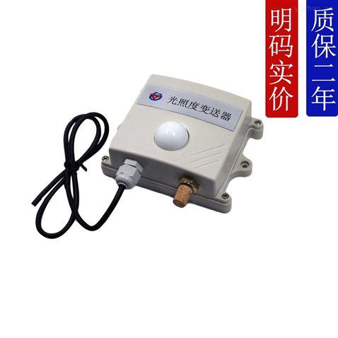 光照度传感器 照度仪 照度变送器 485输出 modbus 质保二年
