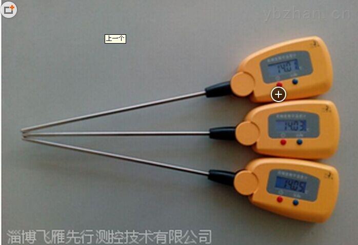 RT69-高精度数字温度计