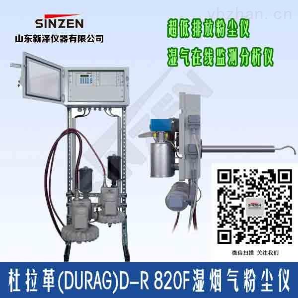 在线式连续测量杜拉革D-R 820F湿烟气粉尘仪/超低排放烟尘仪