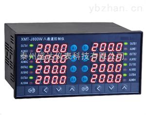 8路通讯温控仪XMT-J840WR4带ModbusRtu通讯功能