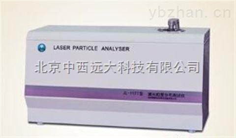 全自动激光粒度仪(湿法/不含电脑和打印机。 型号:CN61M/JL-1177