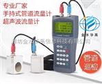 金水华禹TDS-100H管道超声波流量计测流仪器