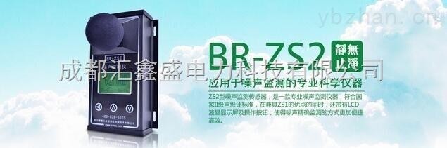 瞭望BR-ZS2工业噪声监测仪
